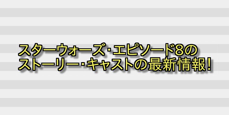 スターウォーズ・エピソード8のストーリー・キャストの最新情報! 画像