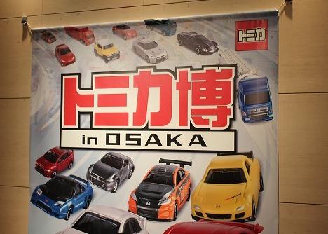 トミカ博 in OSAKA 画像