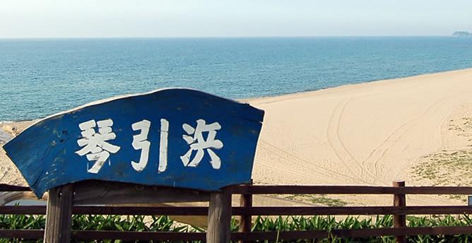 琴引浜 画像