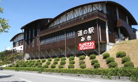 道の駅 みき 画像