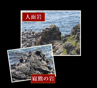 人面岩・寝熊の岩 画像