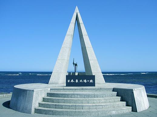 日本最北端の地の碑 画像
