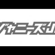 飯島三智 セクシーゾーン 画像