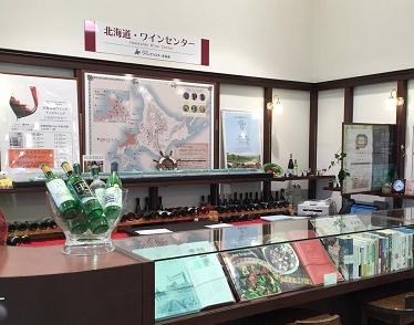 北海道・ワインセンター 画像