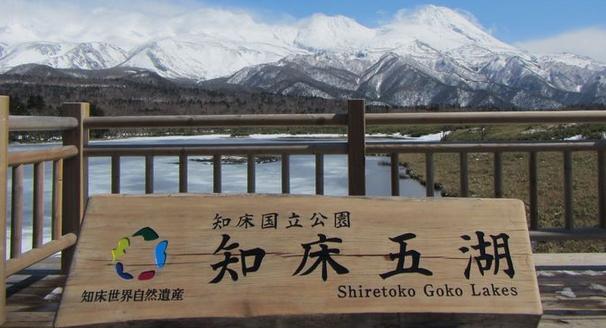 知床五湖 画像