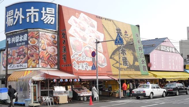 札幌市中央卸売市場場外市場 画像