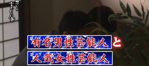 さとう珠緒 男性芸能人 画像