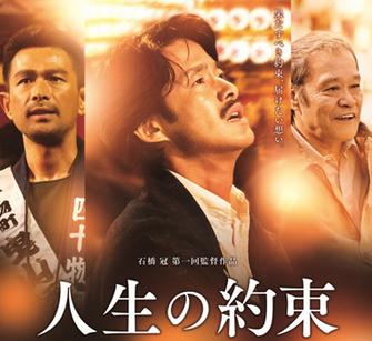 西田 敏行 『人生の約束』 画像