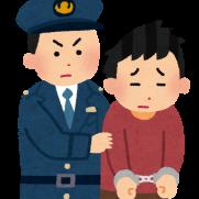 逮捕 画像