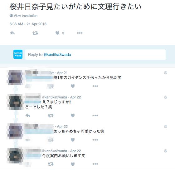 桜井日奈子 目撃 画像5