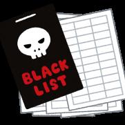 black_list 画像
