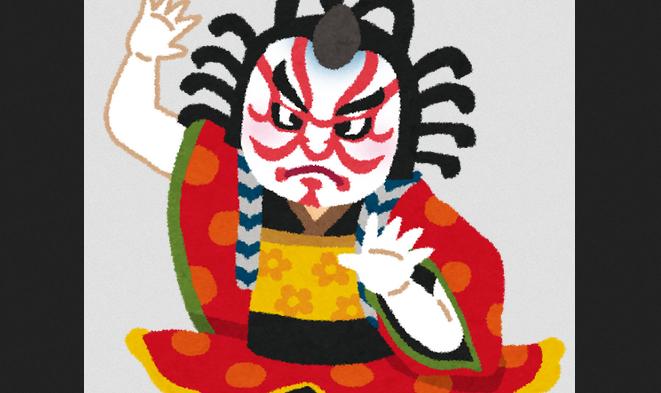 歌舞伎俳優 画像