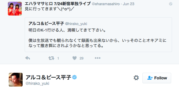 平子 Twitter 画像