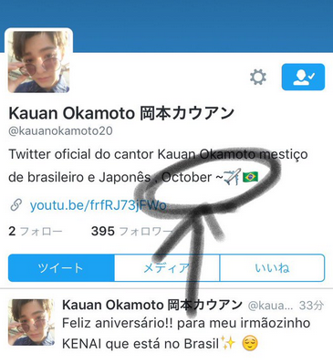 岡本カウアン ブラジル 画像