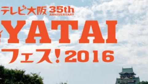 テレビ大阪 YATAIフェス!2016 画像