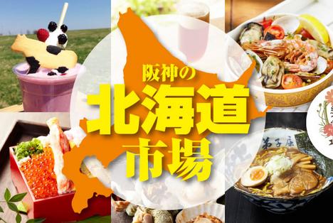 阪神の北海道市場 画像