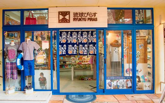 琉球ぴらす デポアイランド店 画像