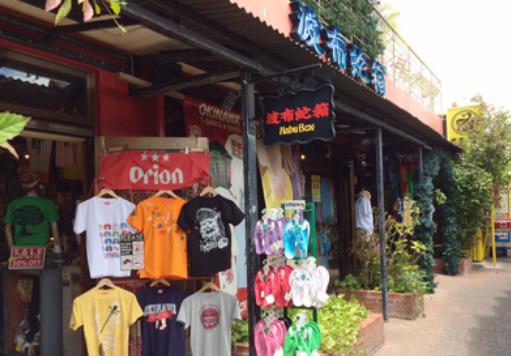 波布蛇箱(ハブボックス)美浜店 画像
