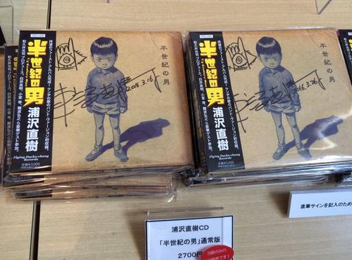 浦沢直樹 cd 画像
