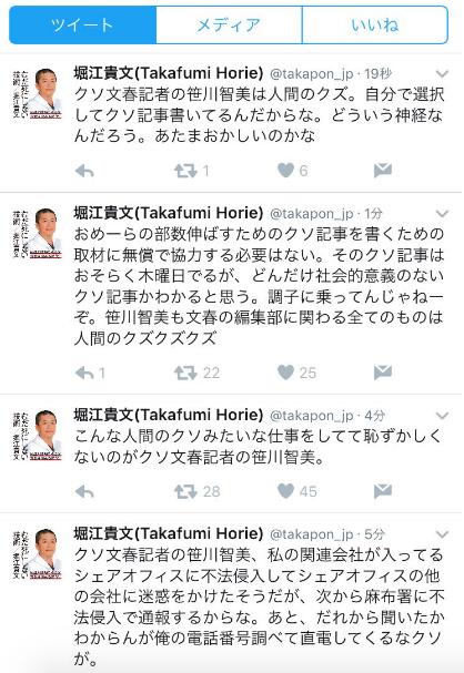 ホリエモン Twitter 画像